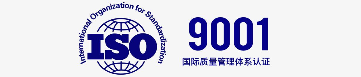 ISO 9001︱質量管理體系認證