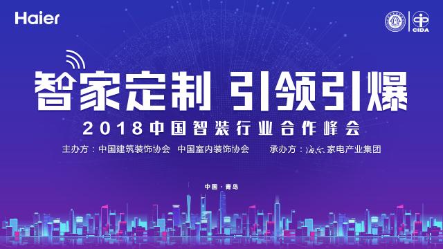 智家定制 引领引爆 2018中国智装行业合作峰会