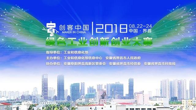 2018绿色工业创新创业大赛