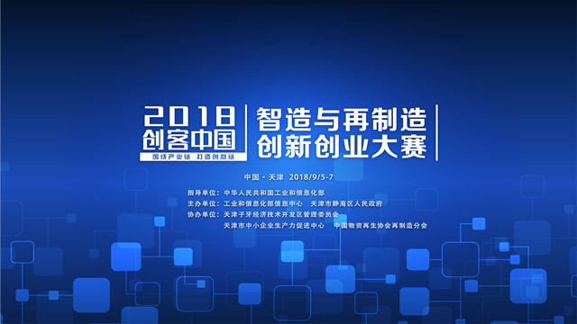 """2018""""创客中国""""智造与再制造创新创业大赛"""