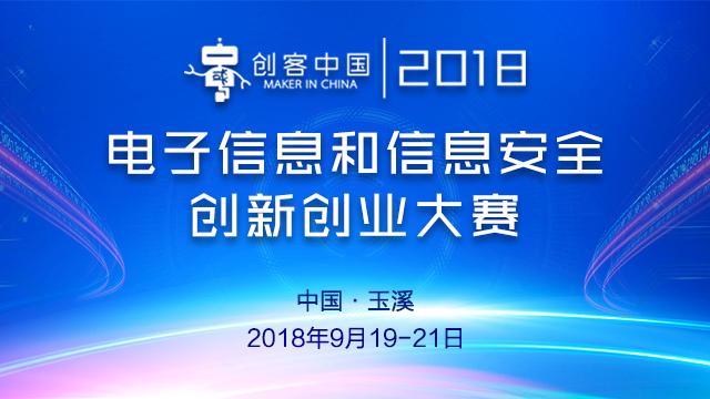 """2018""""创客中国""""电子信息和信息安全创新创业大赛"""