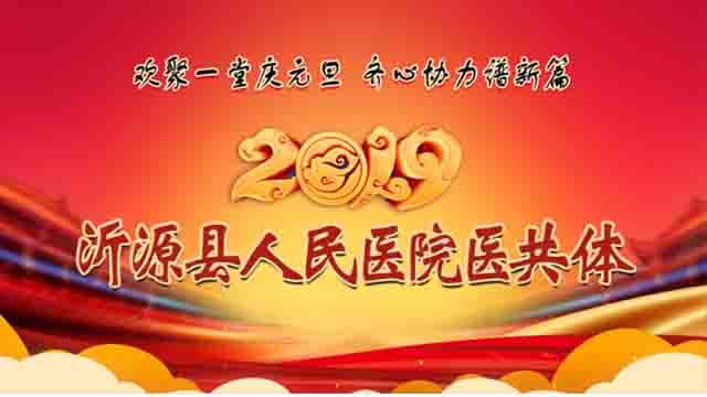 沂源县人民医院医共体2019年元旦晚会