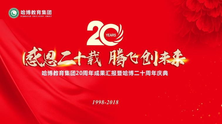 感恩二十载 腾飞创未来 哈博二十周年庆典